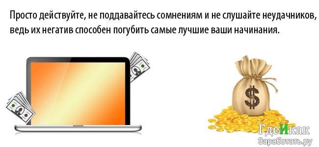 Hogyan lehet pénzt keresni az interneten. Otthoni jövedelem ötletek