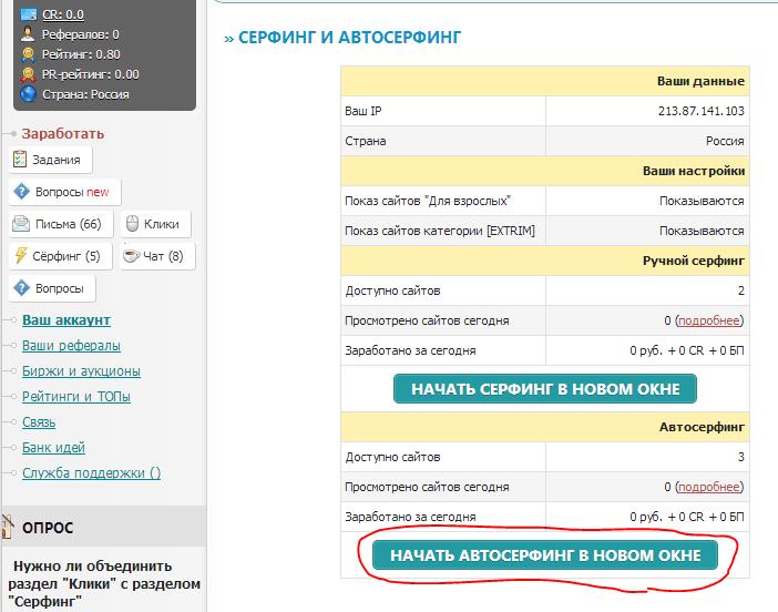 az internetes keresetek 100-at fizetnek a regisztrációért kezdje meg a bináris opciók kereskedését