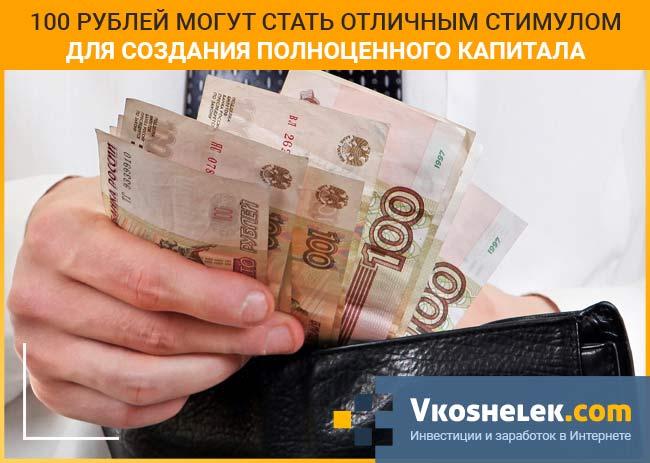 hogyan lehet pénzt keresni betétbe fektetéssel