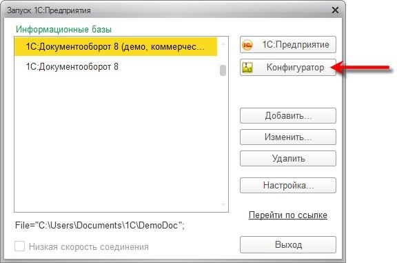 Adattárház 1c 8.3. Munka a konfigurációs tárolóval