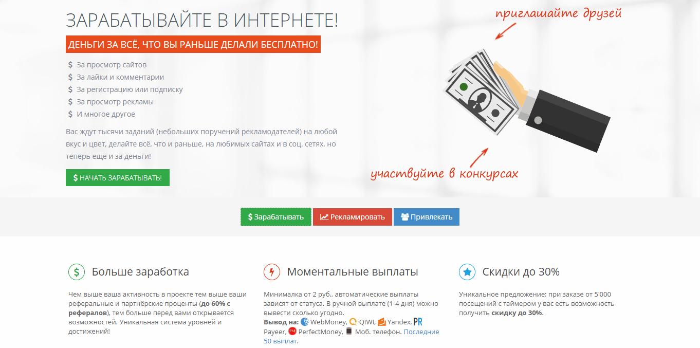 keresse meg webhelyét, hogy pénzt keressen az interneten