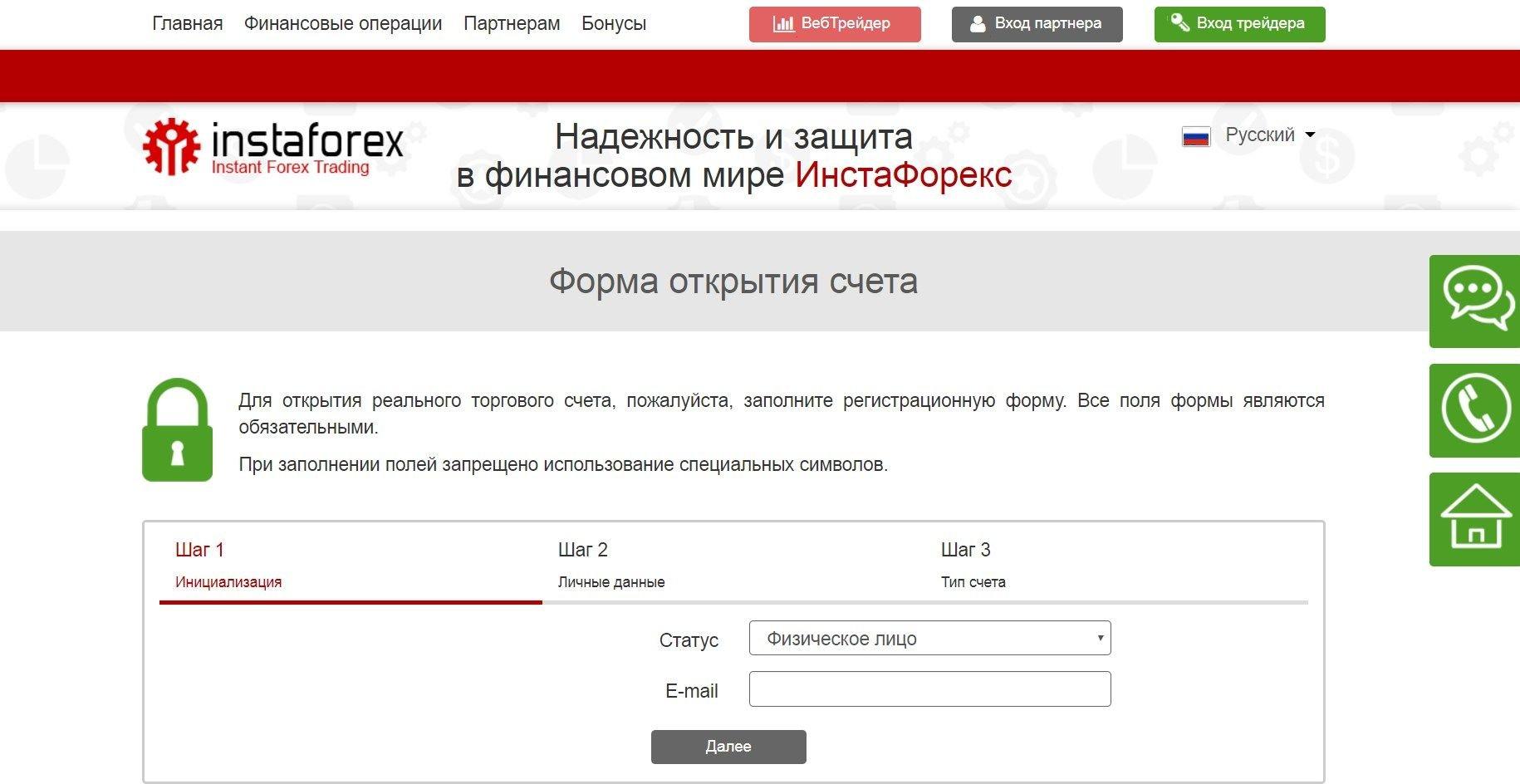 demo számla bináris opción regisztráció nélkül sbis trans kereskedés délre