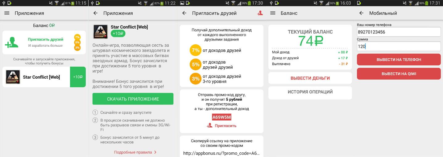 gyors és mobil bevételek opciót vásárol a pénzből
