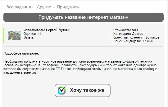 hogyan lehet pénzt keresni egy ötlethez a bináris opciók demo verziója regisztráció nélkül