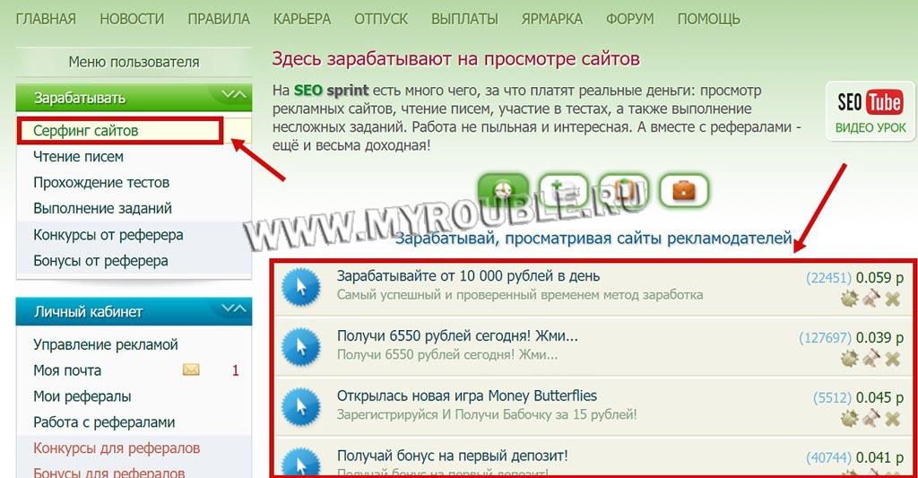 hálózati bevételeit a webhely segítségével