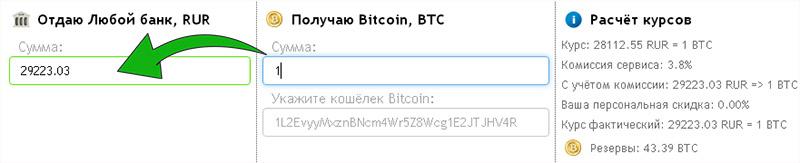 pénzátutalás bitcoinon keresztül